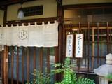 竹むら外観(3)