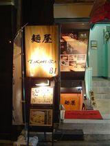 麺屋TAKAHARA@秋葉原 外観