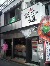 東京あってり麺