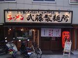 武藤製麺所@竹ノ塚 外観