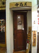 香名屋@新宿