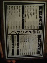 フジヤマ製麺@高田馬場 メニュー2