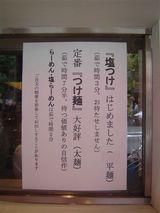 づゅる麺 資料