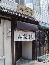山桜桃外観