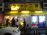 ラーメン二郎@歌舞伎町