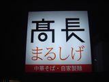 まるしげ@青森 ロゴ.jpg