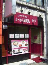 らーめん香家@信濃町の限定つけ麺、新店 行列の出来るらーめん研究処 面条@沼袋