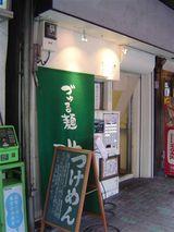 づゅる麺 池田@目黒