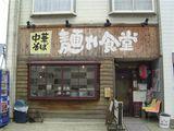 麺や 食堂