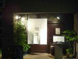 喰麺と酒肴 框堂@中目黒