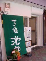 づゅる麺 池田@目黒 本日オープン!!
