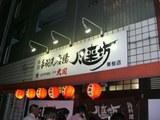名古屋9−2