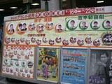 名古屋5−2