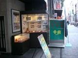 名古屋3−2