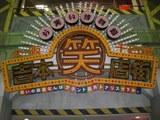 名古屋5−6