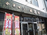 出塚商店1