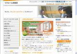 三重県四日市・リフォーム倶楽部のWEBサイトへ