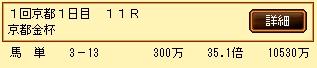 第5S:1月1週 京都金杯 的中馬券