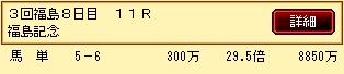 第10S:11月3週 福島記念 的中馬券