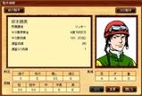 騎手@坂本勝美