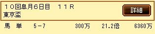 第10S:09月5週 東京盃 的中馬券