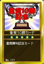 記念カード@重賞10勝