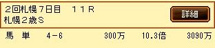 第9S:10月1週 札幌2歳S 的中馬券