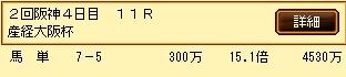 第10S:04月1週 産経大阪杯 的中馬券