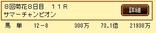 第3S:8月2週 今日の好配当 日曜菊花11R サマーチャンピオン