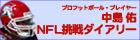 nakajima_logo
