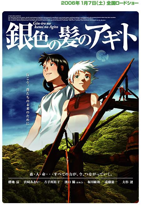 [Gin-iro.no.Kami.no.Agito]银发的阿基多[2006]