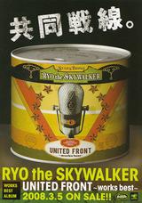 Skywalker BEST  UNITED FRONT