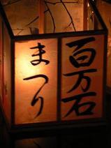 灯篭流し 金澤