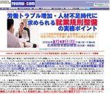 3月17日就業規則セミナー