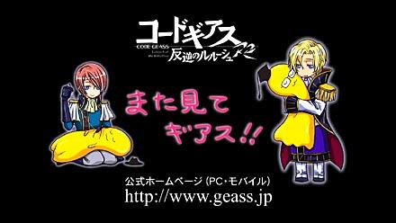 反逆のルルーシュR2第18話「第二次東京決戦」また見てギアス