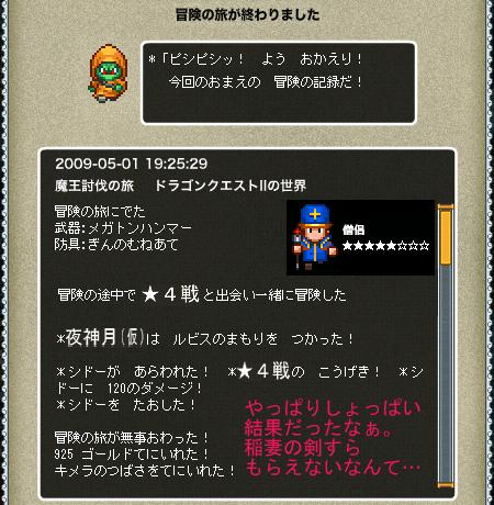 夜神月さんシドー戦(しょっぱい結果)