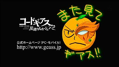 第09話「朱禁城 の 花嫁」また見てギアスなオレンジ