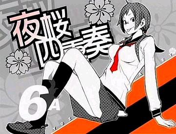 夜桜四重奏アイキャッチ6A