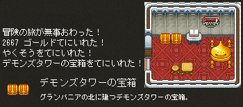デモンズタワーの宝箱ゲット