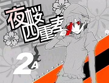 夜桜四重奏アイキャッチ2A
