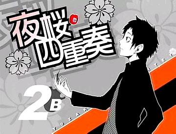 夜桜四重奏アイキャッチ2B