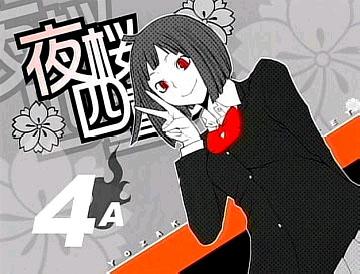 夜桜四重奏アイキャッチ4A