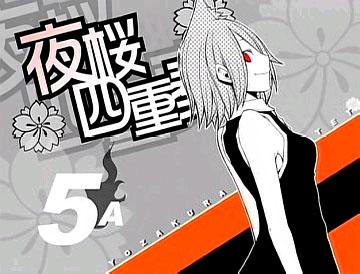 夜桜四重奏アイキャッチ5A