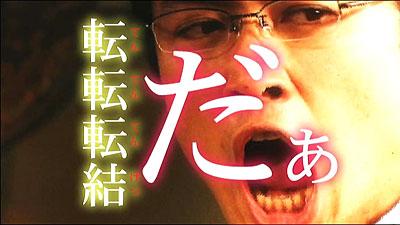 ハチワンダイバー4話5起承転転転結だぁっ!