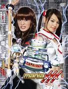 白鳥百合子VS桜塚やっくん「mashup!音王MUSIO maniaXXX」DVD発売決定!!!