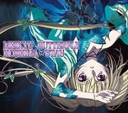 「迷宮バタフライ」ほしな歌唄(CV:水樹奈々) TVアニメ『しゅごキャラ!』(CD)
