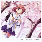 サクラキミニエム / yozuca* (CD)