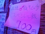 キムチ丼の値段表
