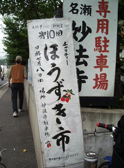 ほおずき市(看板)