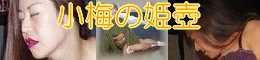 小梅の姫壺